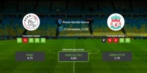 Прогноза: Аякс - Ливърпул 21/10/2020 - Шампионска лига