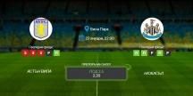 Прогноза: Астън Вила - Нюкасъл 23/01/2021 - Висша лига на Англия