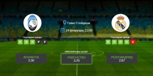 Прогноза: Аталанта - Реал Мадрид 24/02/2021 - Мач от Шампионската лига