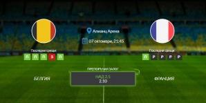 Прогноза: Белгия - Франция 07/10/2021 - Полуфинален мач от Лигата на нациите