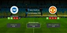 Прогноза: Брайтън - Манчестър Юнайтед 26/09/2020 - Висша Лига на Англия
