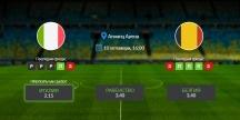 Прогноза: Италия - Белгия 10/10/2021 - Мач за 3-тото място в Лигата на нациите