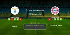 Прогноза: Лацио - Байерн Мюнхен 23/02/2021 - Мач от Шампионска лига