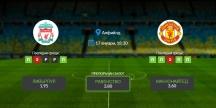 Прогноза: Ливърпул - Манчестър Юнайтед 17/01/2021 - Висша лига на Англия