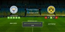 Прогноза: Манчестър Сити - Борусия Дортмунд 06/04/2021 - Шампионска лига