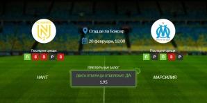 Прогноза: Нант - Олимпик Марсилия 20/02/2021 - Лига 1 на Франция