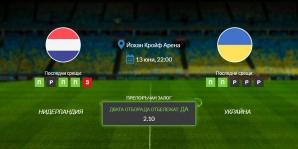 Прогноза: Нидерландия - Украйна 13/06/2021 - Среща от Евро 2020