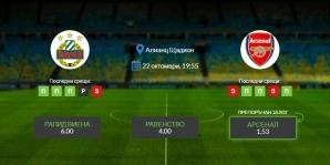 Прогноза: Рапид Виена - Арсенал 22/10/2020 - Мач от Лига Европа