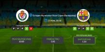 Прогноза: Реал Валядолид - Барселона 11/07/2020 - ЛаЛига