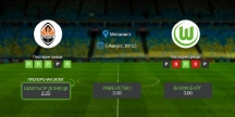 Прогноза: Шахтьор Донецк – Волфсбург 05/08/2020 - Лига Европа