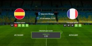 Прогноза: Испания - Франция 10/10/2021 - Финал в турнира Лигата на нациите