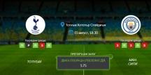 Прогноза: Тотнъм - Манчестър Сити 15/08/2021 - Мач от английската Висша лига