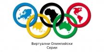 Бъдещето на Олимпийските игри